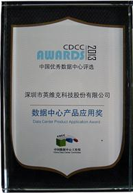 Data Center Application Award