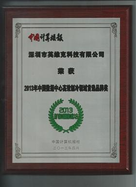 2013 Sixth China Data Center Conference Medal
