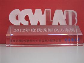Excellent Solution Award 2012