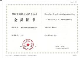 High-tech enterprise certificate of membership